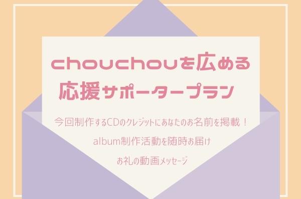 <chouchouを広める応援サポーター プラン>
