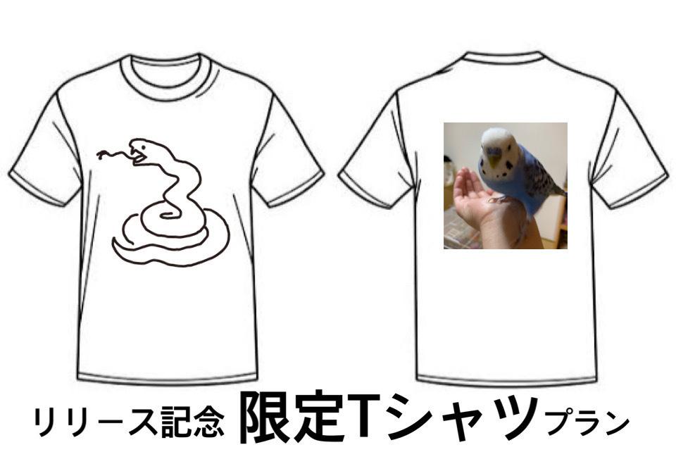 <リリース記念 限定Tシャツ プラン>