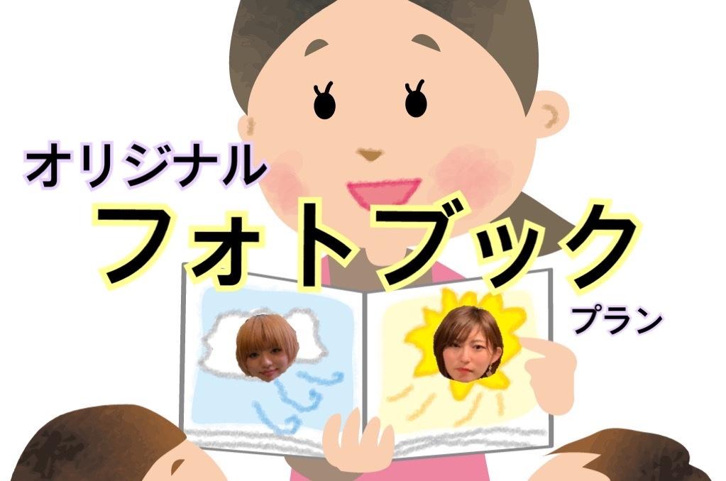 <オリジナルフォトブック プラン>