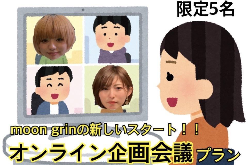 <moon grinの新しいスタート!!オンライン企画会議 プラン>限定5名