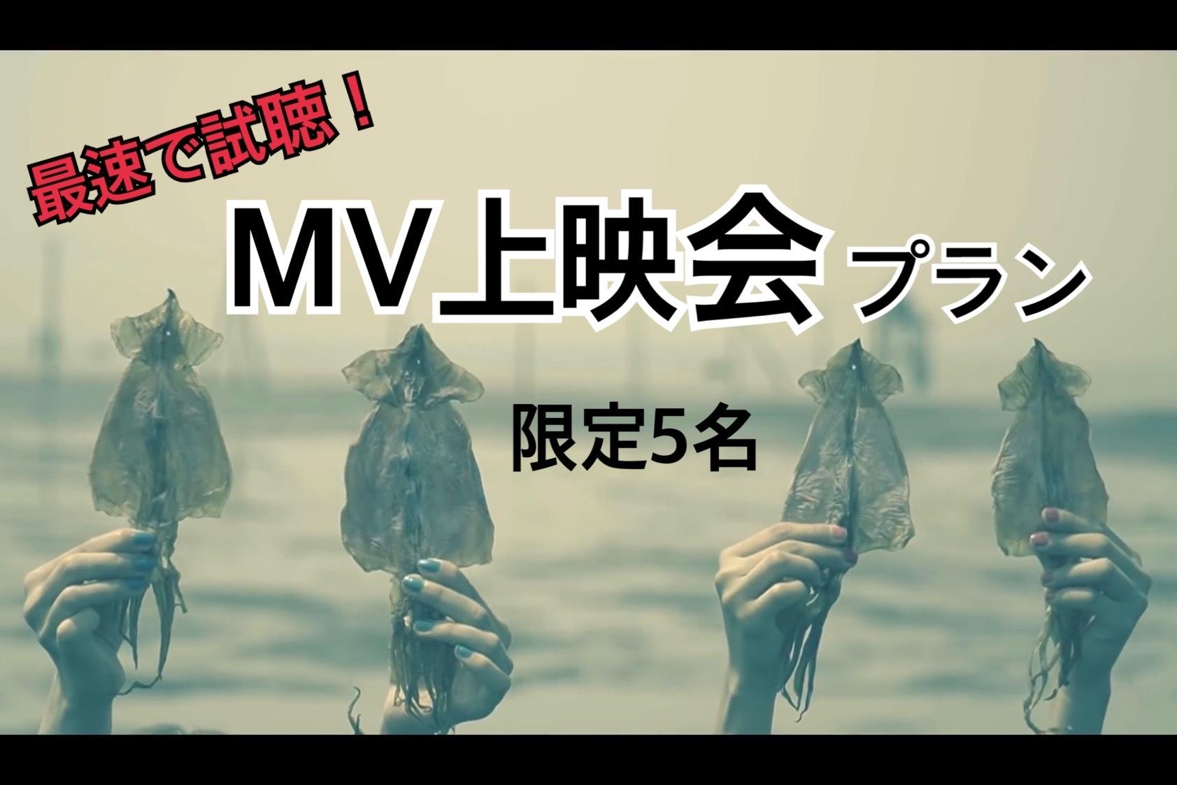 <最速で試聴!MV上映会 プラン>限定5名