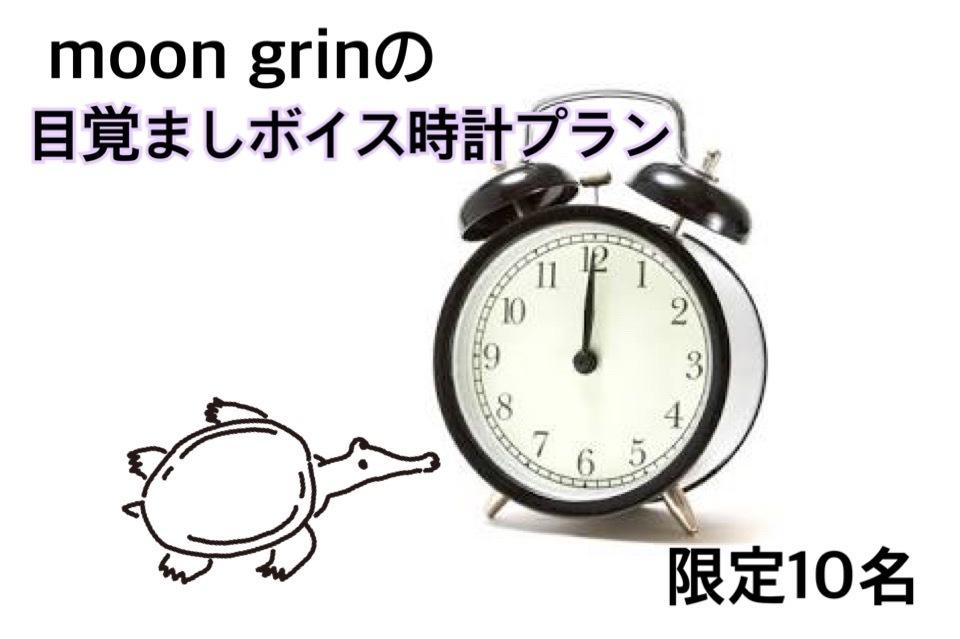 <moon grinの目覚ましボイス時計 プラン> 限定10名