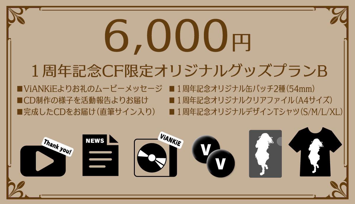 <1周年記念CF限定オリジナルグッズプランB>