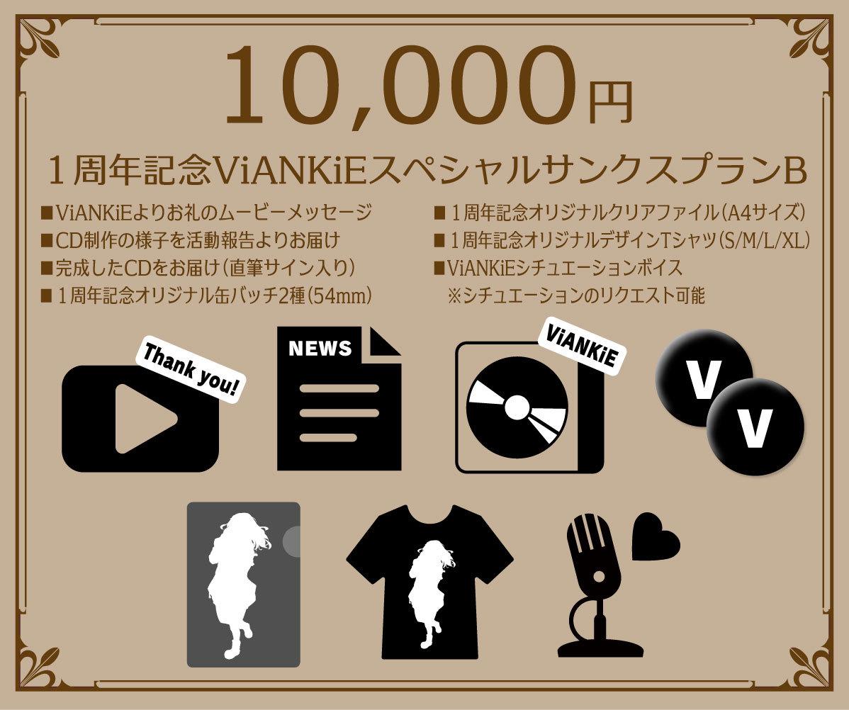 <1周年記念ViANKiEスペシャルサンクスプランB>限定10名