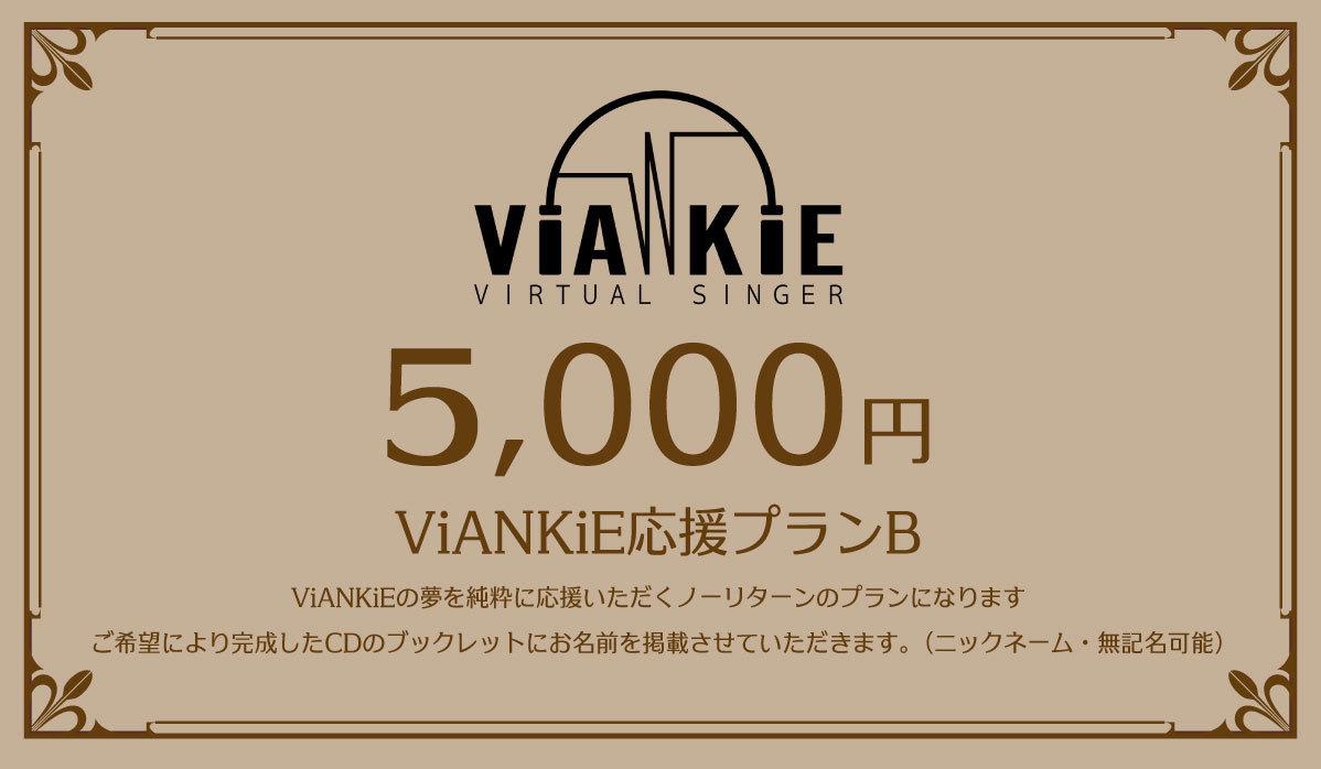 <ViANKiE応援プラン②>