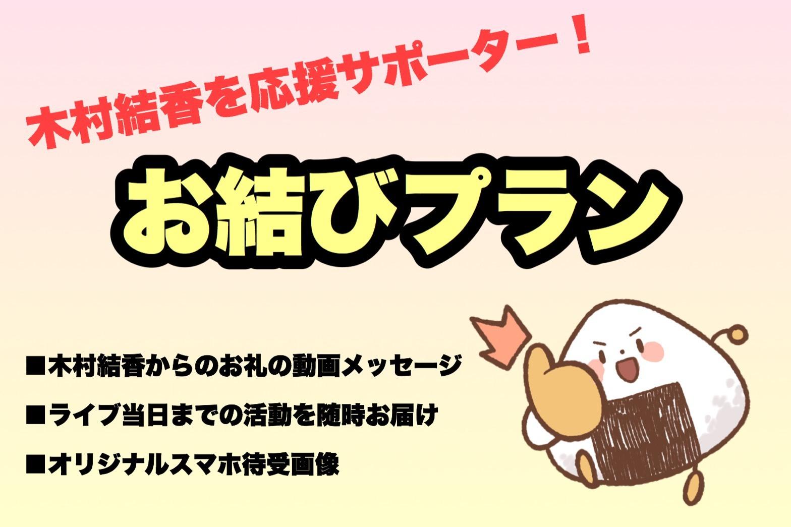 <木村結香を応援サポーター プラン>