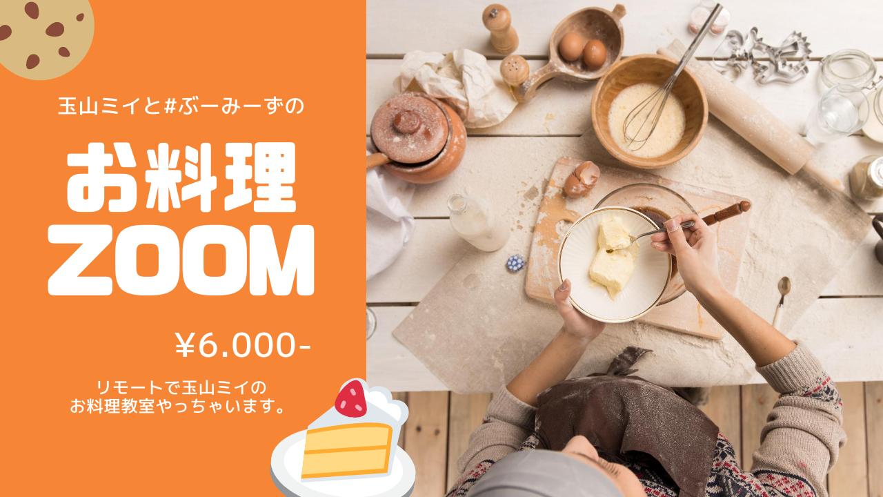 玉山ミイと#ぶーみーずの お料理ZOOM教室