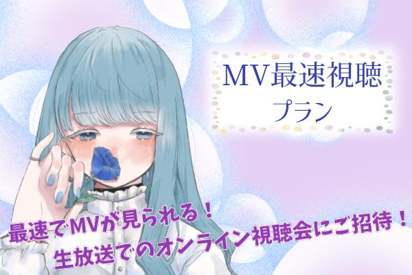 <MV最速視聴 プラン>