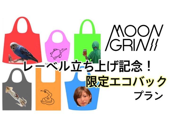 追加プラン🌙【moon grinレーベル立ち上げ記念!限定エコバックプラン】
