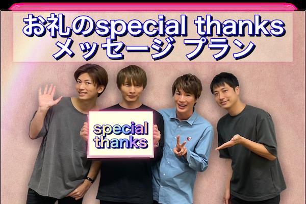 <お礼のspecial thanks メッセージ プラン> 限定30名