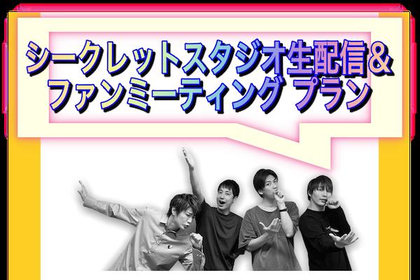 <シークレットスタジオ生配信&ファンミーティング プラン>限定20名