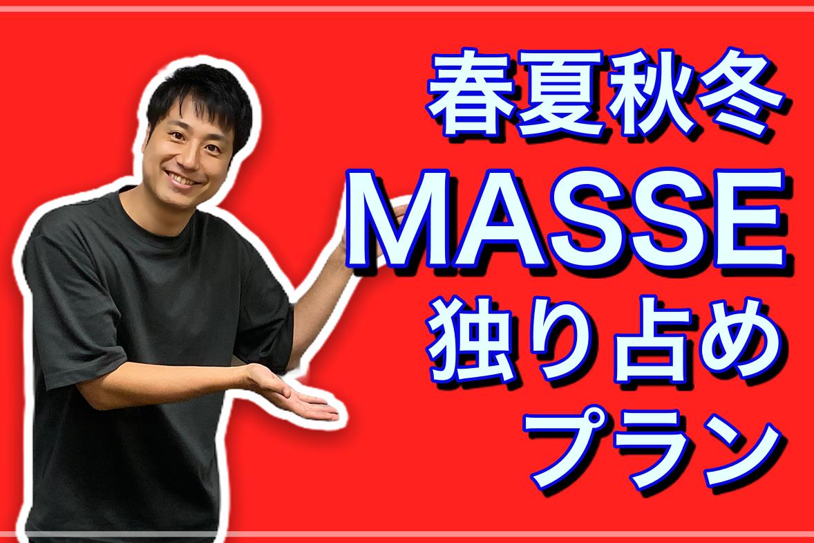 """<春夏秋冬 """"MASSE"""" 独り占め プラン>限定1名"""