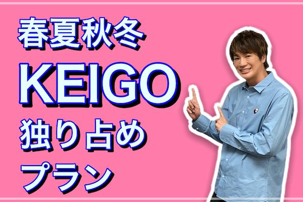 """<春夏秋冬 """"KEIGO"""" 独り占め プラン>限定1名"""