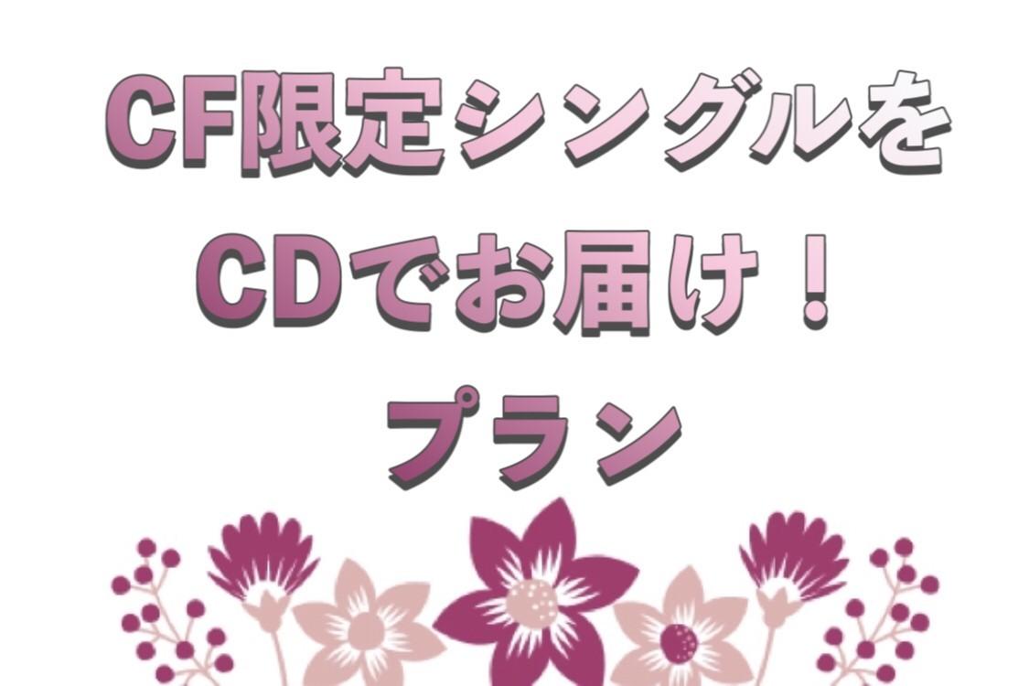 <CF限定シングルをCDでお届け! プラン>