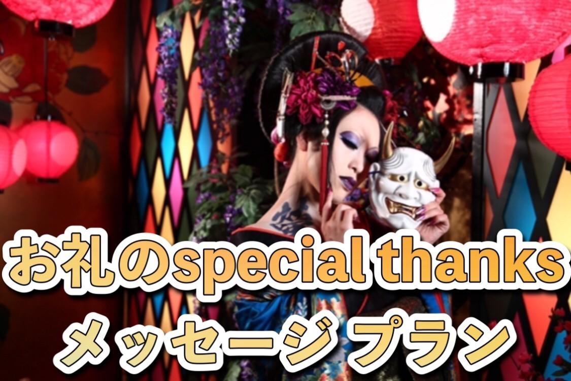 <お礼のspecial thanks メッセージ プラン> 限定10名