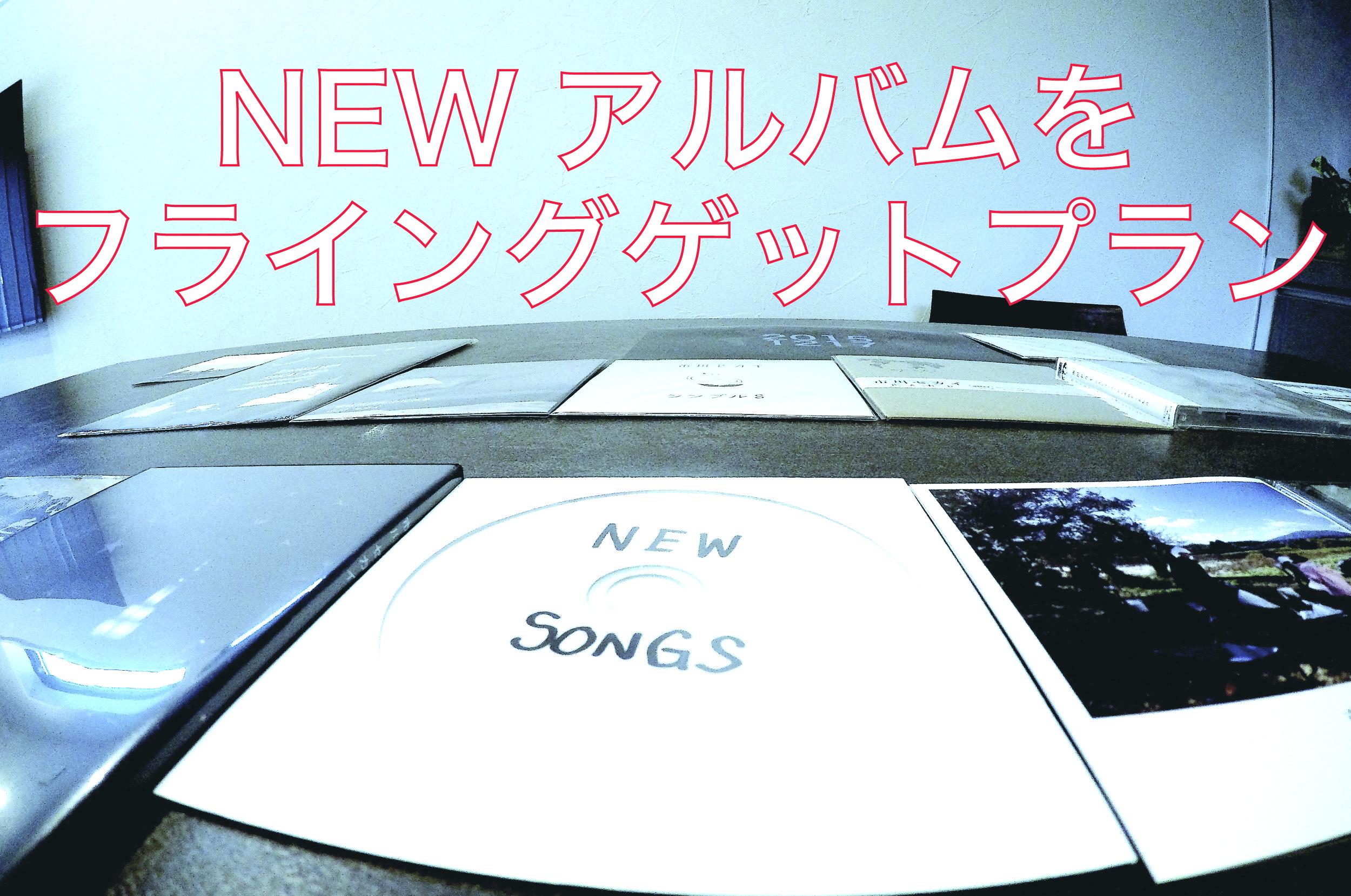 <NEWアルバムをフライングゲット! プラン>