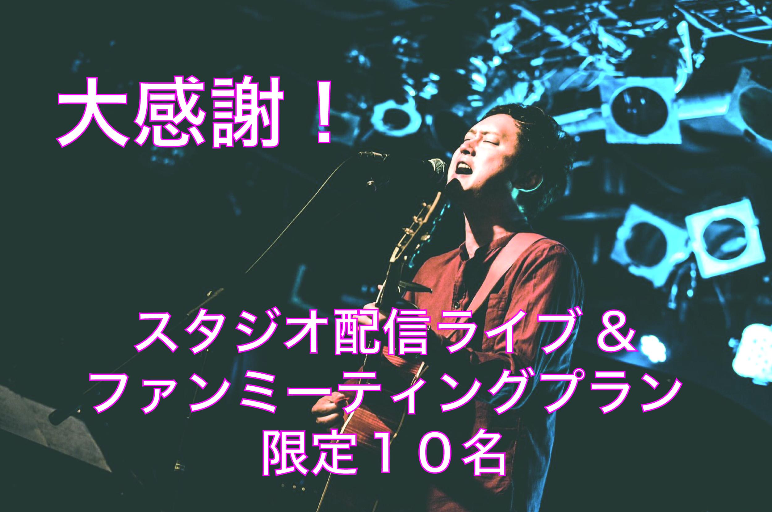<大感謝!スタジオ配信ライブ&ファンミーティングプラン>限定10名