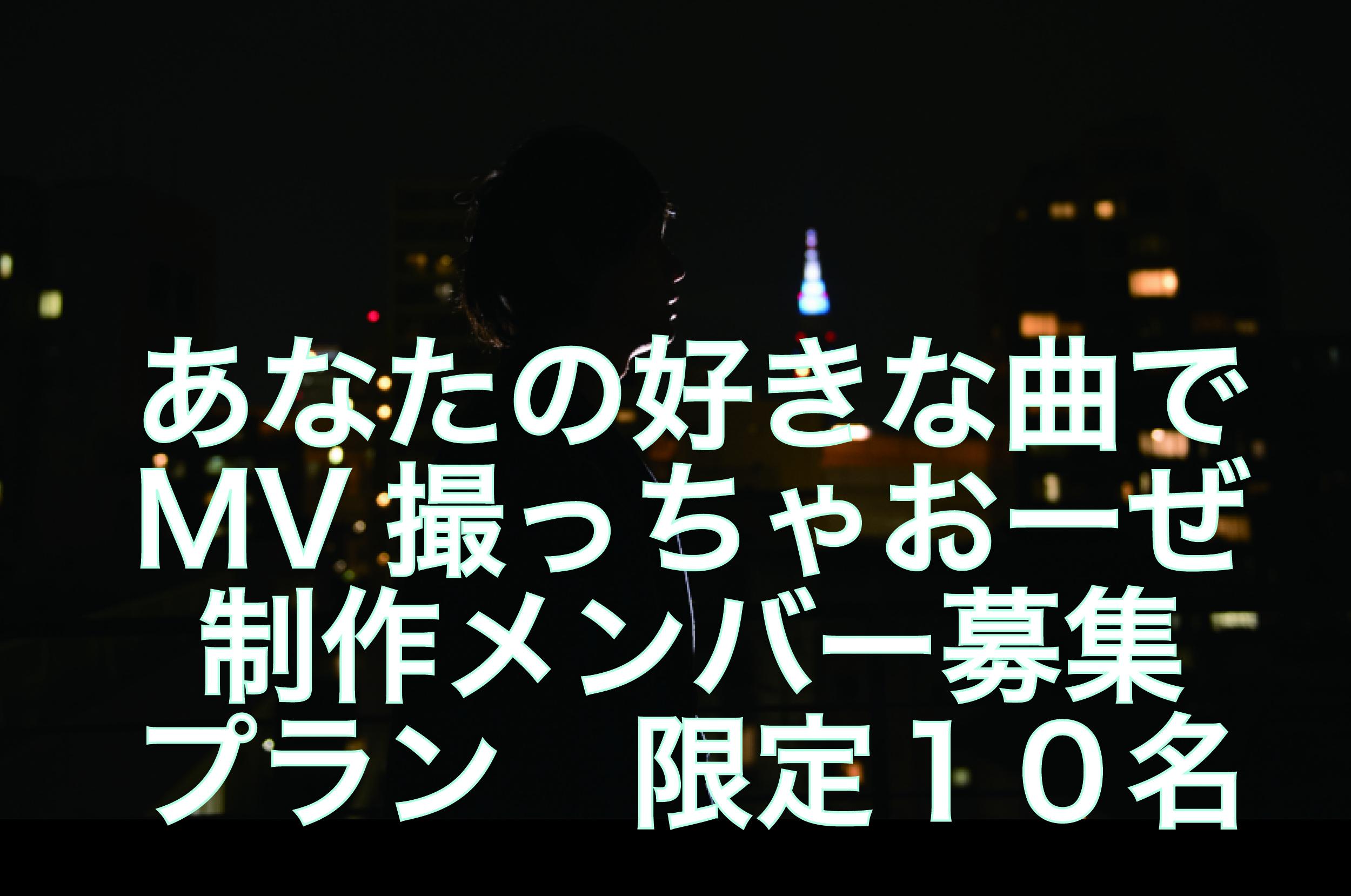 <あなたの好きな曲でMV撮っちゃおーぜ、制作メンバー募集>限定10名