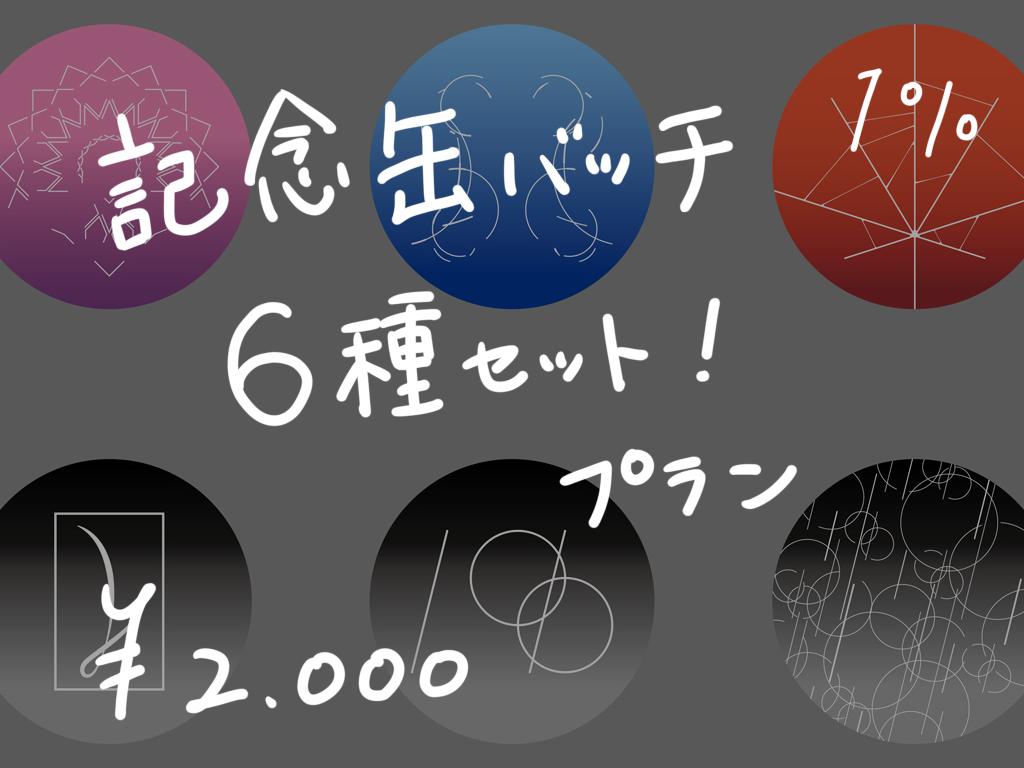 <記念缶バッチ6種セット! プラン>