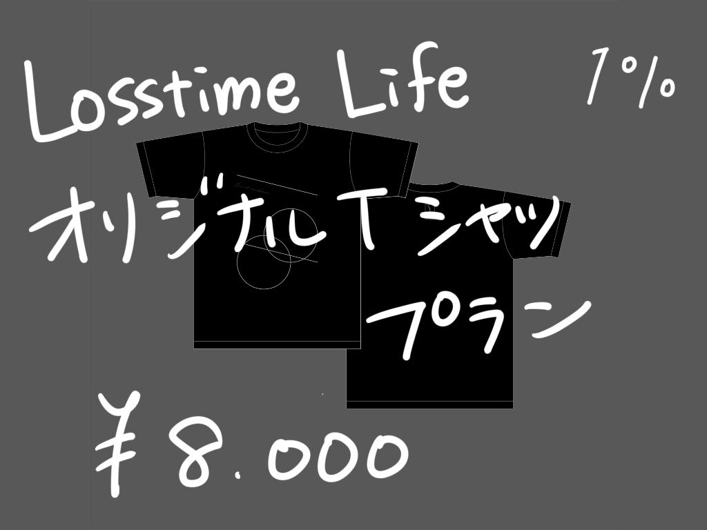 <Losstime LifeオリジナルTシャツ プラン>