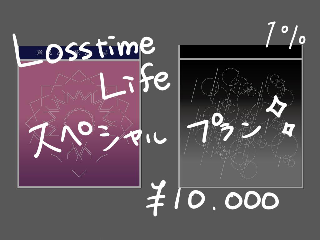 <Losstime Life スペシャル プラン>