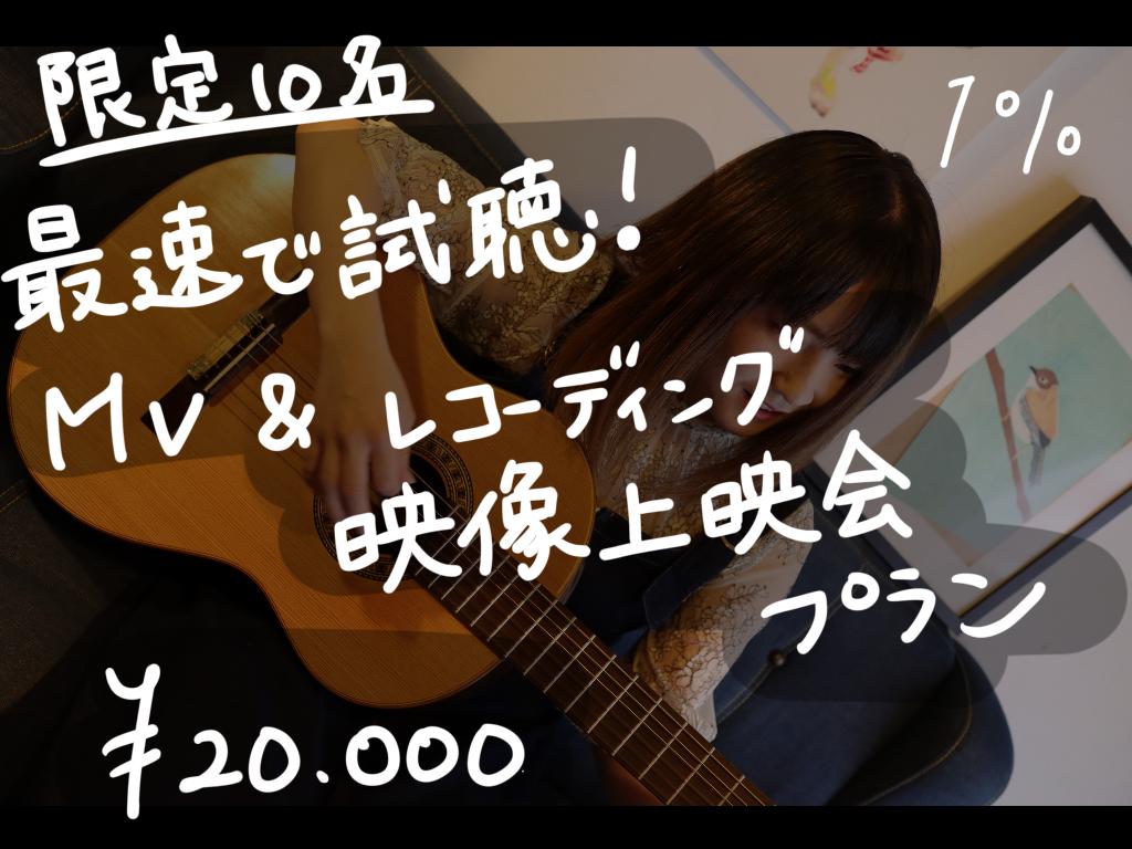 <最速で試聴!MV&レコーディング映像上映会 プラン>限定10名
