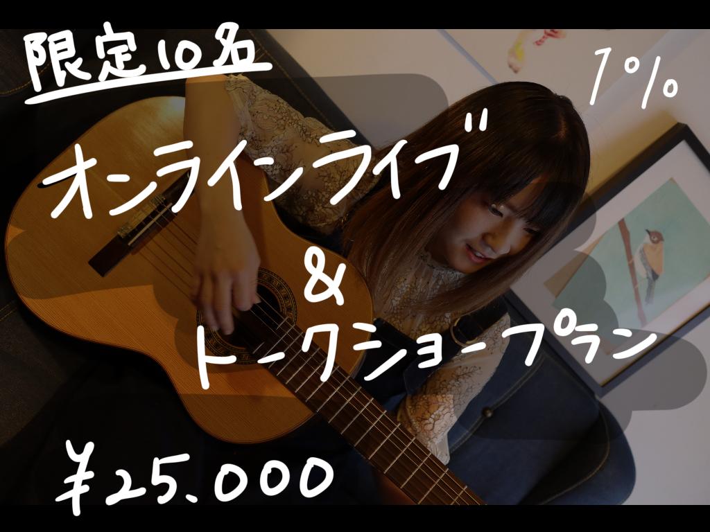 <オンラインライブ&トークショー プラン>限定10名