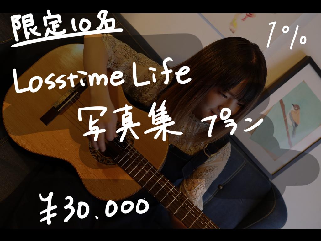 <Losstime Life写真集 プラン>  限定10名