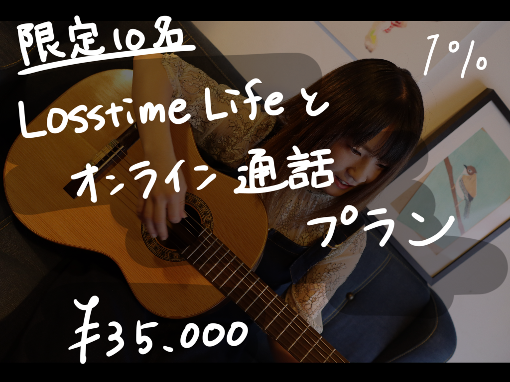 <Losstime Lifeとオンライン通話 プラン>  限定10名