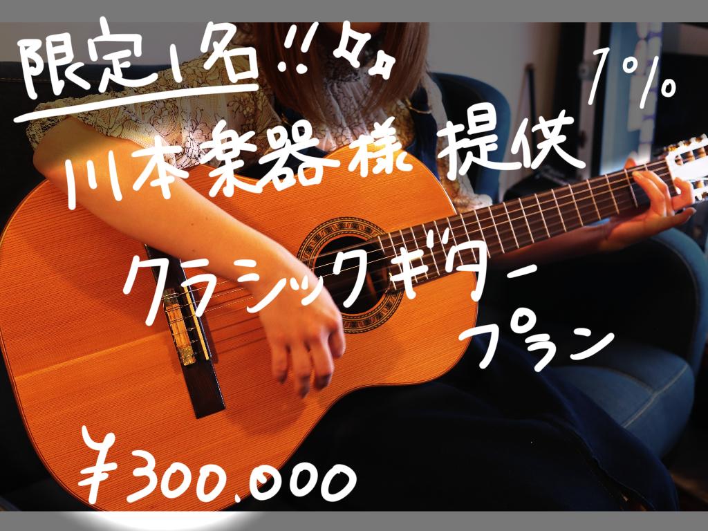 <川本楽器様提供クラシックギター プラン>限定1名