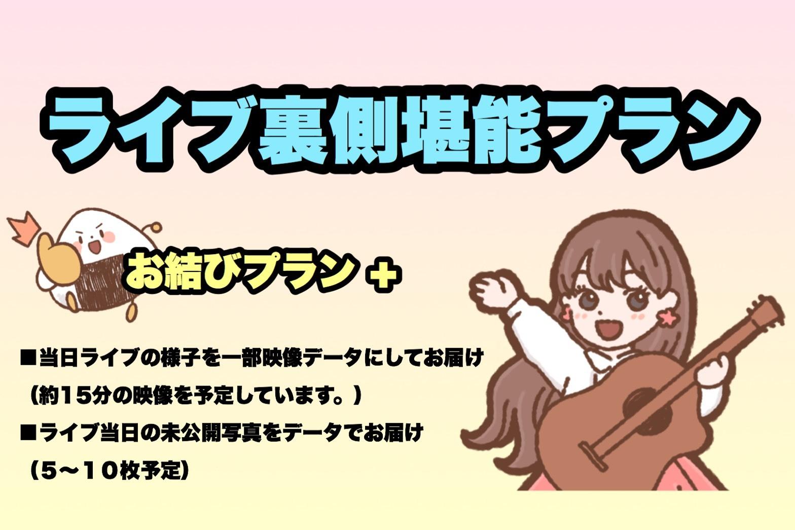 <ライブ裏側堪能 プラン>