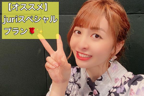 <【オススメ】juriスペシャル プラン>