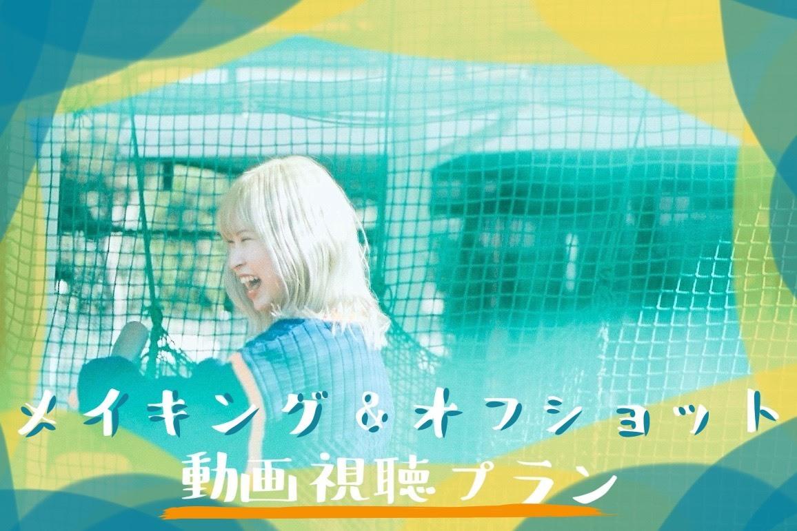 <メイキング&オフショット動画視聴 プラン>
