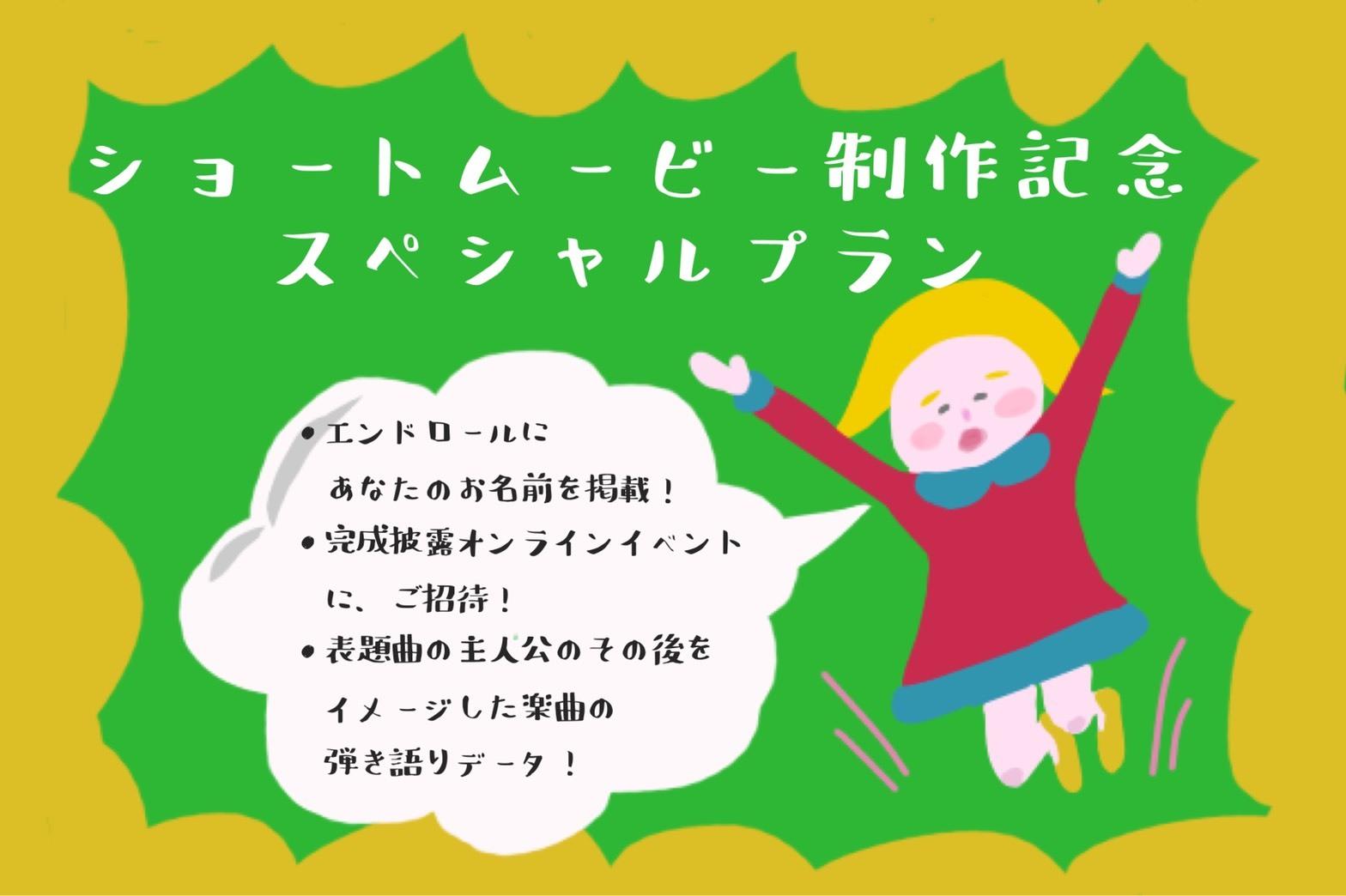 <ショートムービー製作記念スペシャル プラン>