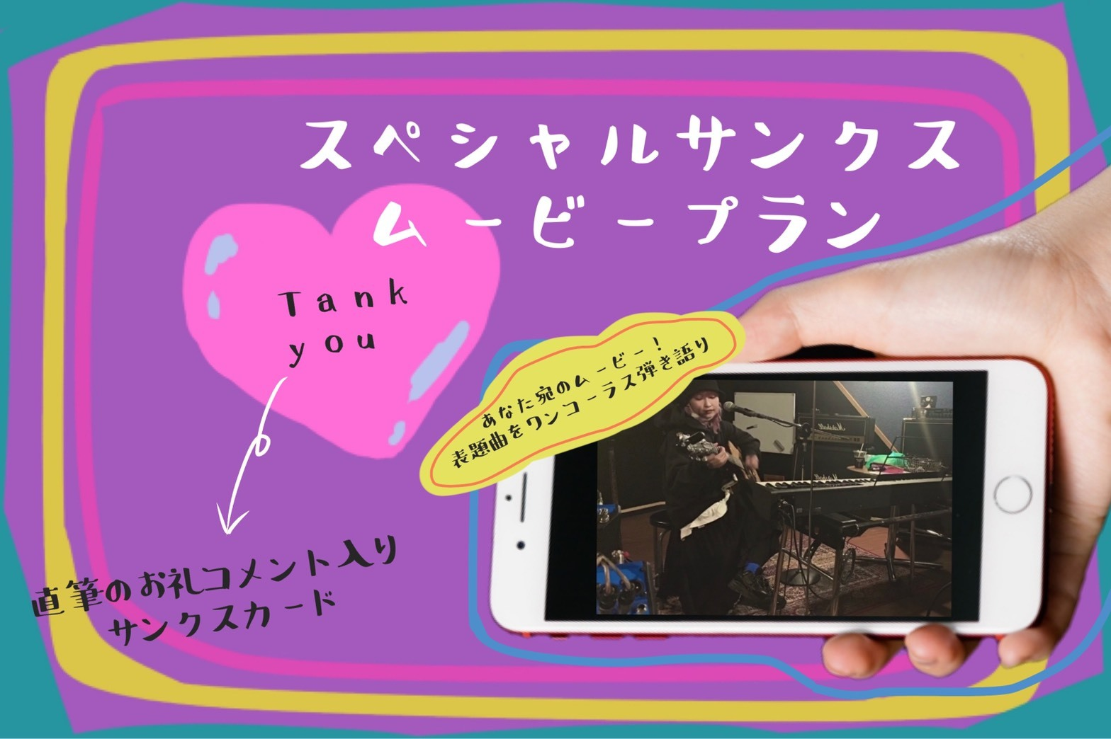 <お礼のspecial thanks ムービープラン>