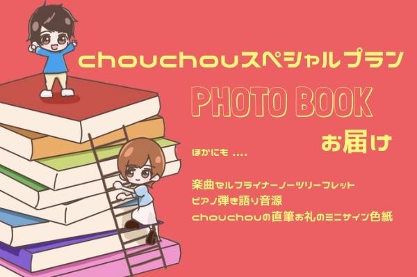 <chouchouスペシャル プラン>