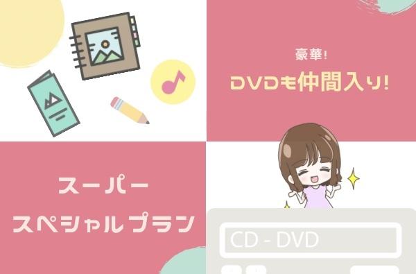 <DVDも仲間入り!スーパースペシャル プラン>