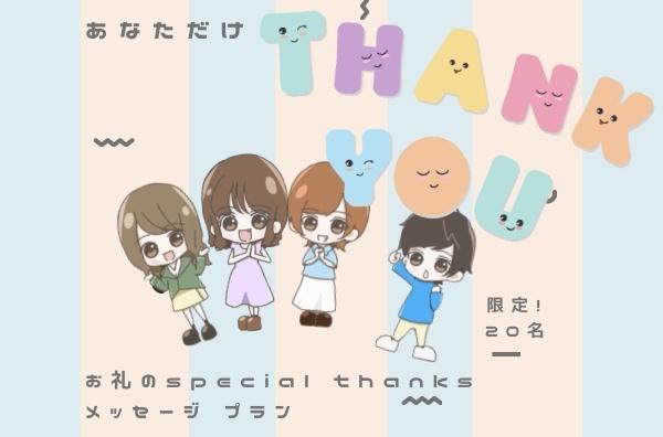 <【あなただけ】お礼のspecial thanksメッセージ プラン>限定20名