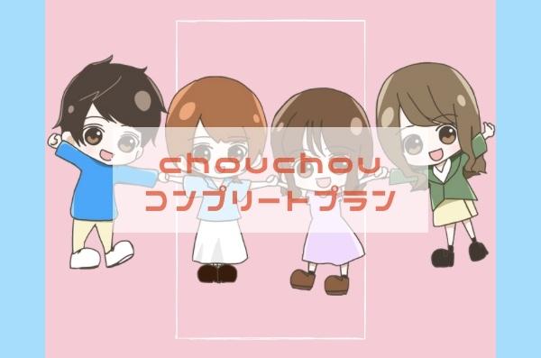 <【全て堪能】chouchouコンプリート プラン>限定5名