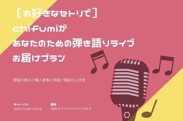 <【お好きなセトリで】chifumiがあなたのための弾き語りライブお届け プラン> 限定3名