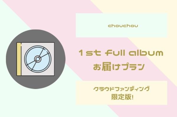 <限定版ジャケット1st full album プラン>