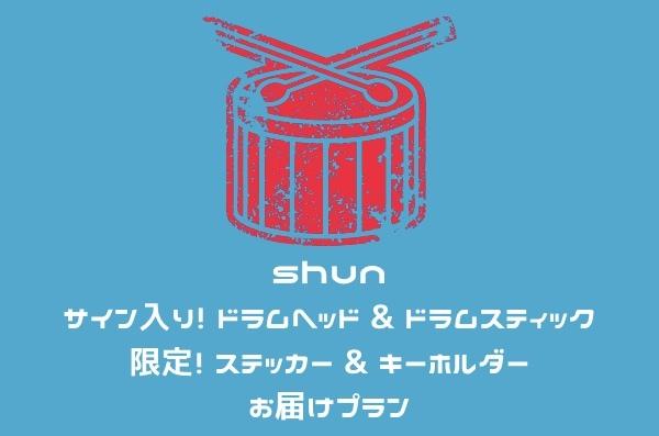 <shunのサイン入りドラムヘッド&ドラムスティックと限定ステッカー&キーホルダーお届け プラン>限定3名