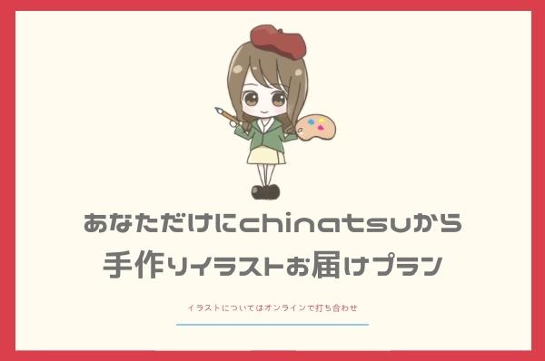 <あなただけにchinatsuから手作りイラストお届け プラン>限定3名