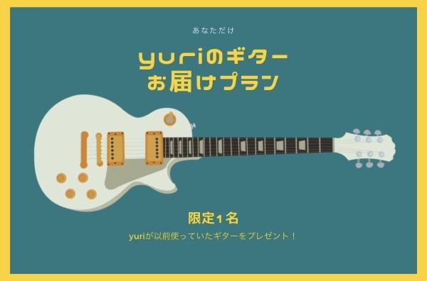 <あなただけにyuriのギターお届け プラン>限定1名
