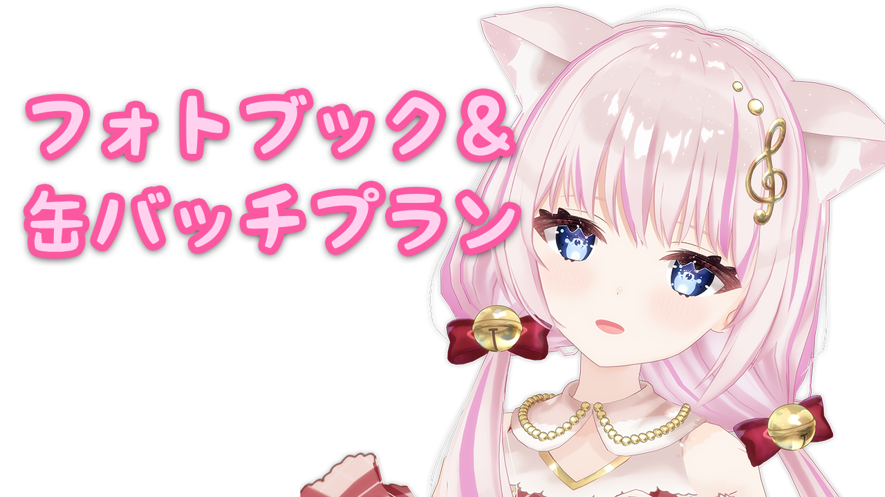 <音琴かなみオリジナルフォトブック&缶バッチプラン>
