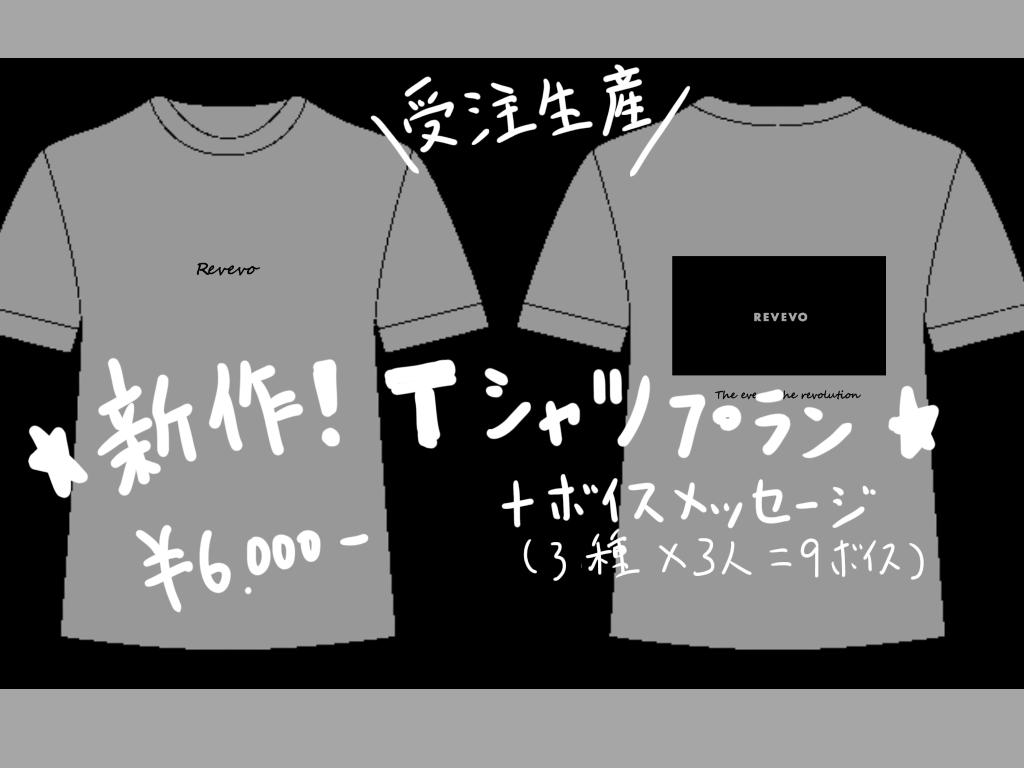 <新作Tシャツ&ボイスデータ プラン>