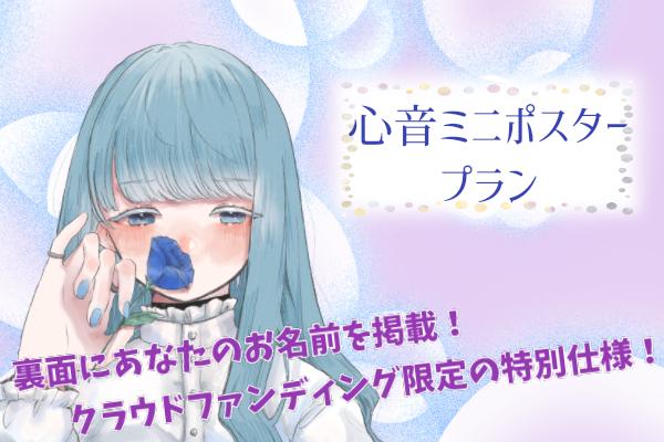<【あなたのお名前掲載】心音ミニポスター プラン>