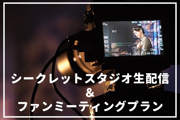 <シークレットスタジオ生配信&ファンミーティング プラン> 限定10名