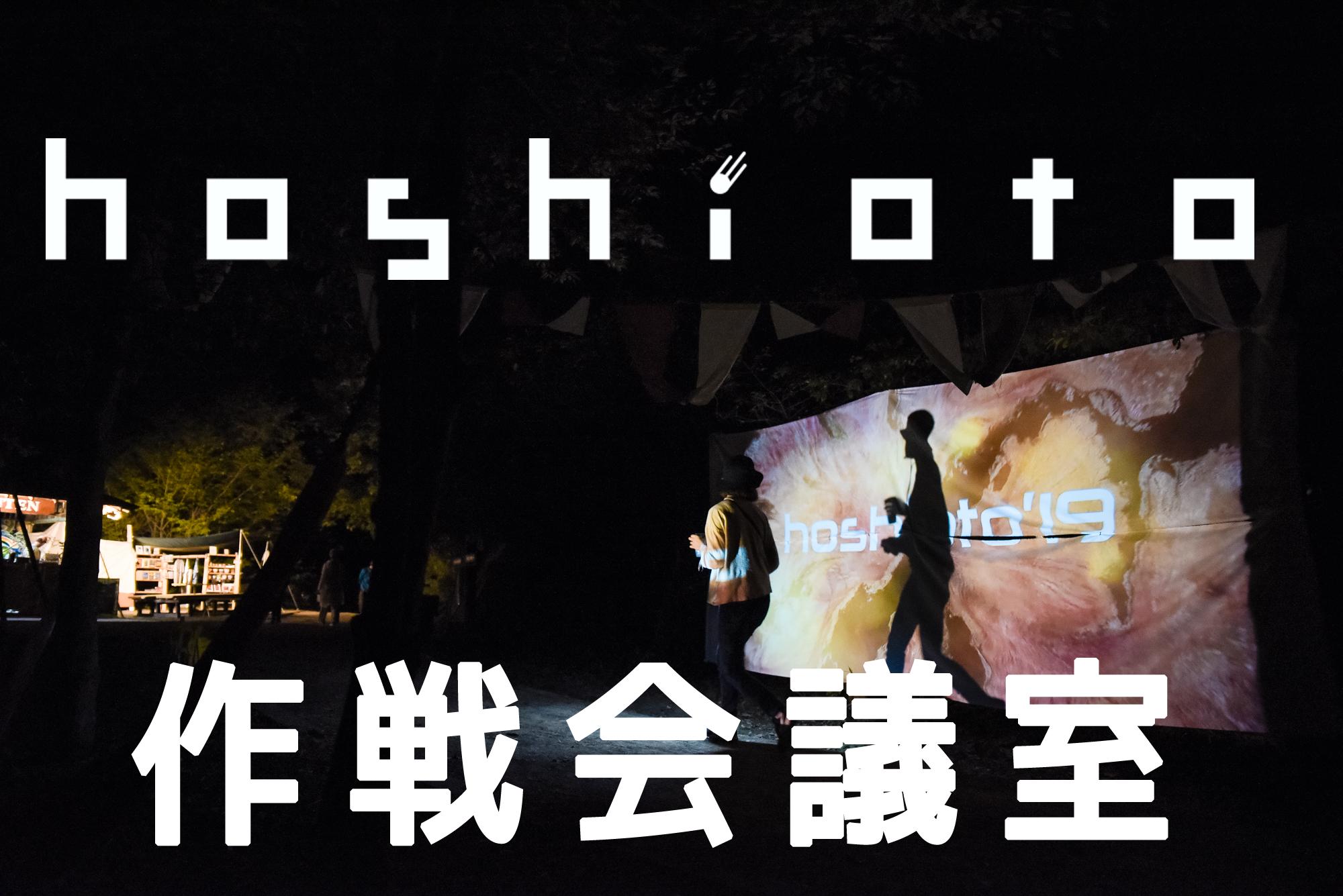 <あなたもhoshioto'21パートナー! プラン>