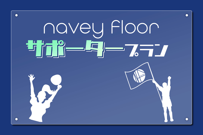 <navey floor サポータープラン>